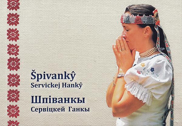 Špivanky Servickej Hanky